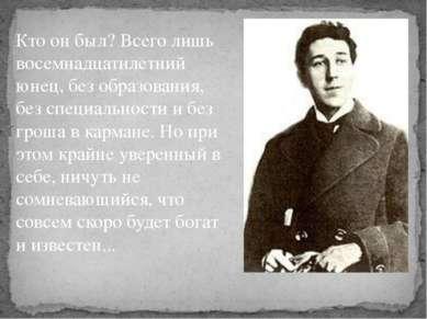 Кто он был? Всего лишь восемнадцатилетний юнец, без образования, без специаль...