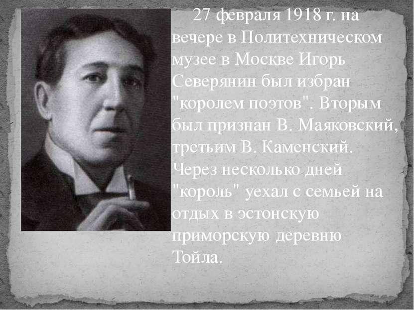 27 февраля 1918 г. на вечере в Политехническом музее в Москве Игорь Северянин...