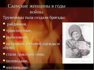 Саамские женщины в годы войны Труженицы тыла создали бригады: райдников, тран...