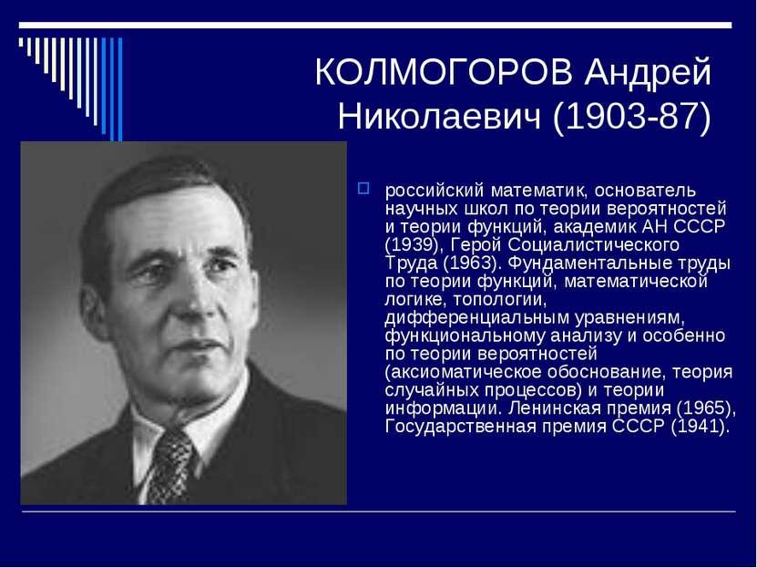 КОЛМОГОРОВ Андрей Николаевич (1903-87) российский математик, основатель научн...