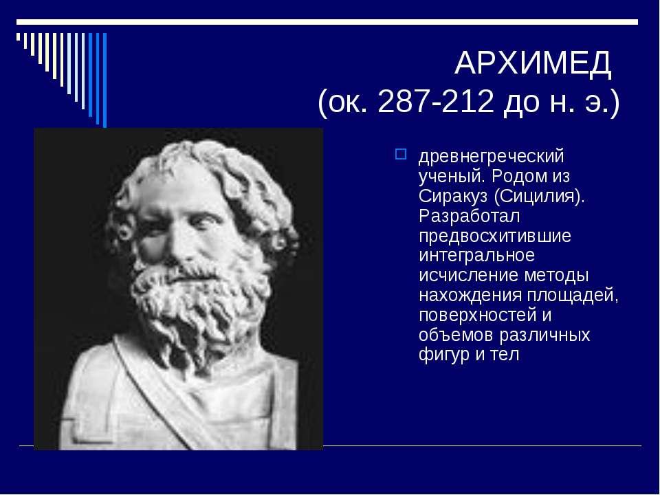 АРХИМЕД (ок. 287-212 до н. э.) древнегреческий ученый. Родом из Сиракуз (Сици...