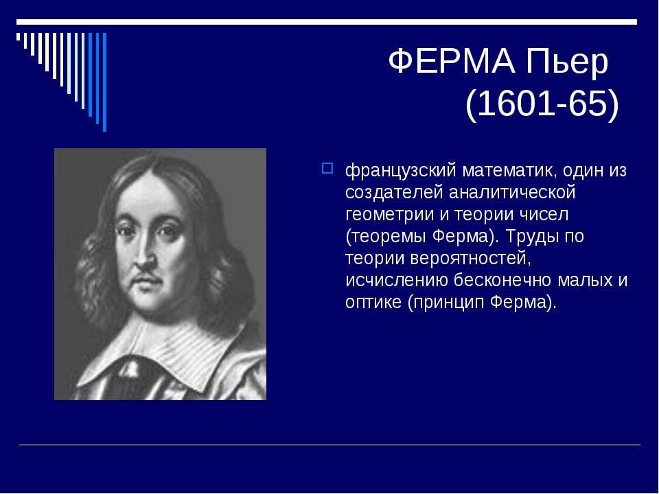 ФЕРМА Пьер (1601-65) французский математик, один из создателей аналитической ...