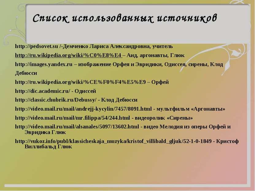 http://pedsovet.su /-Демченко Лариса Александровна, учитель http://ru.wikiped...