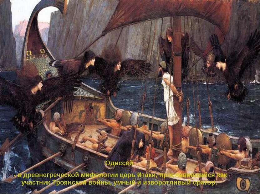 Одиссей - в древнегреческой мифологии царь Итаки, прославившийся как участник...