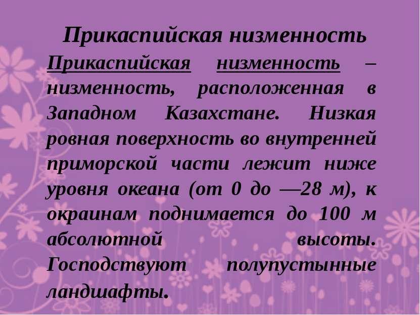 Прикаспийская низменность Прикаспийская низменность – низменность, расположен...