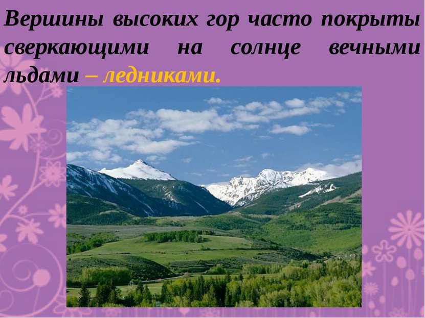 Вершины высоких гор часто покрыты сверкающими на солнце вечными льдами – ледн...