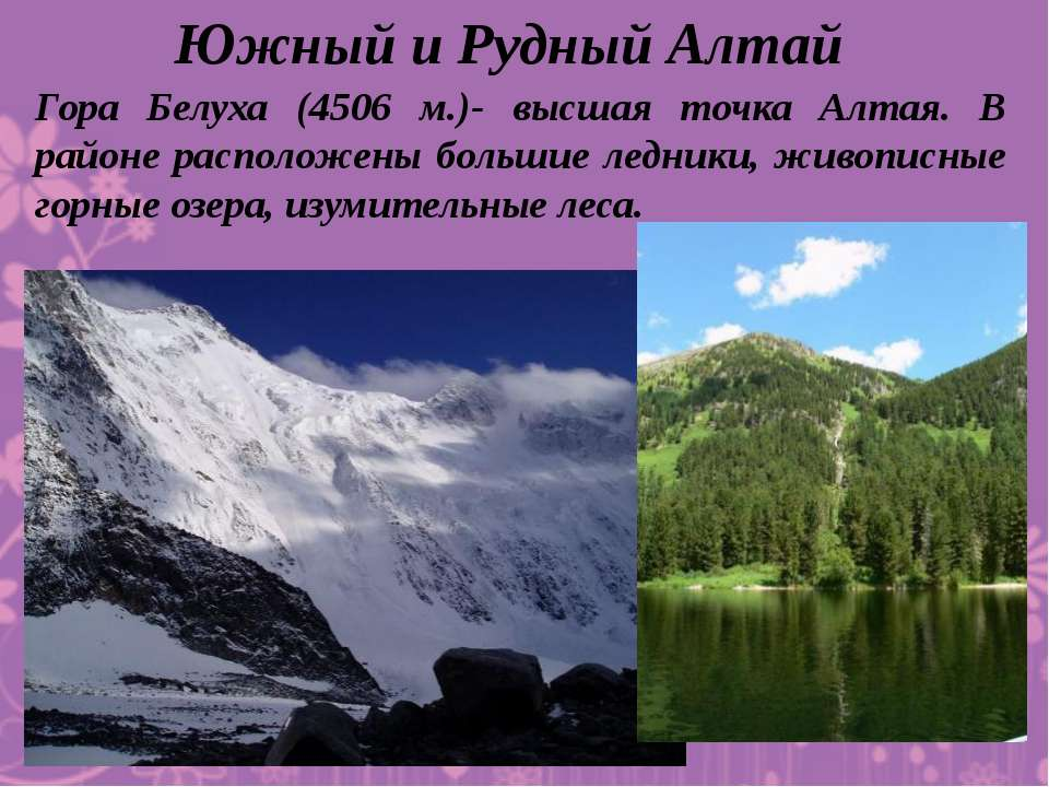 Южный и Рудный Алтай Гора Белуха (4506 м.)- высшая точка Алтая. В районе расп...