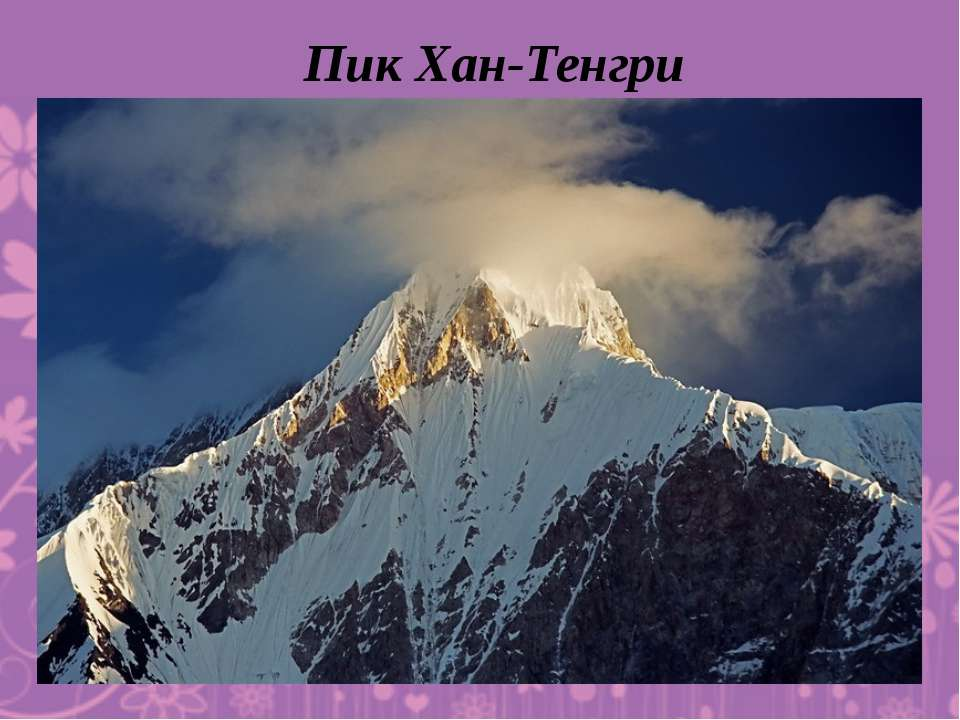 Пик Хан-Тенгри
