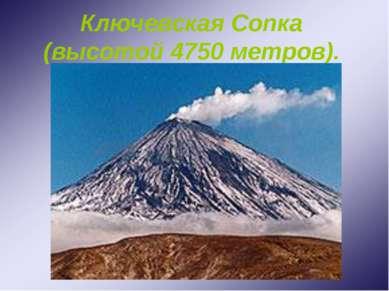 Ключевская Сопка (высотой 4750 метров).