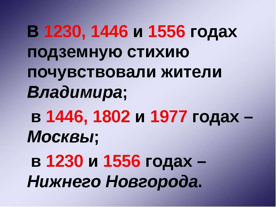 В 1230, 1446 и 1556 годах подземную стихию почувствовали жители Владимира; в ...