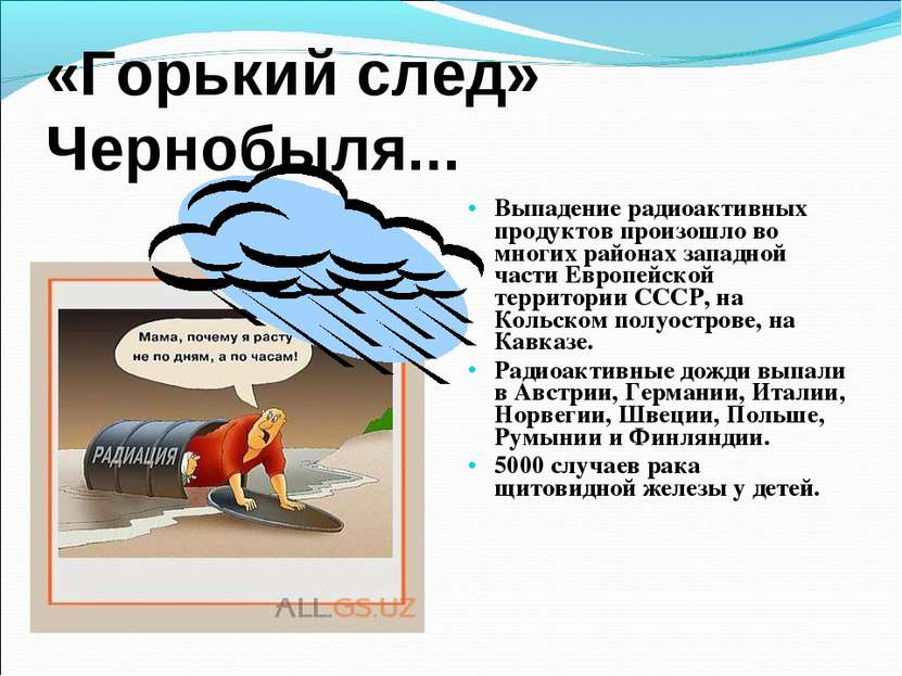 «Горький след» Чернобыля... Выпадение радиоактивных продуктов произошло во мн...