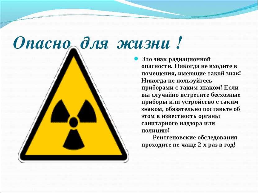 Опасно для жизни ! Это знак радиационной опасности. Никогда не входите в поме...