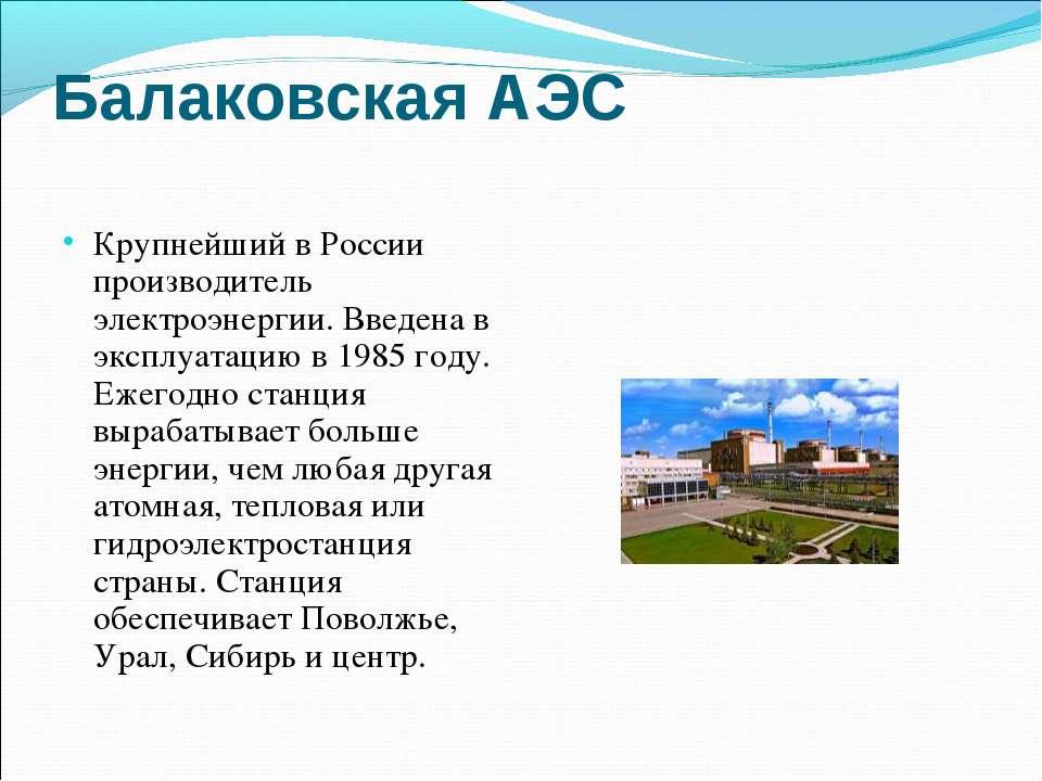Балаковская АЭС Крупнейший в России производитель электроэнергии. Введена в э...