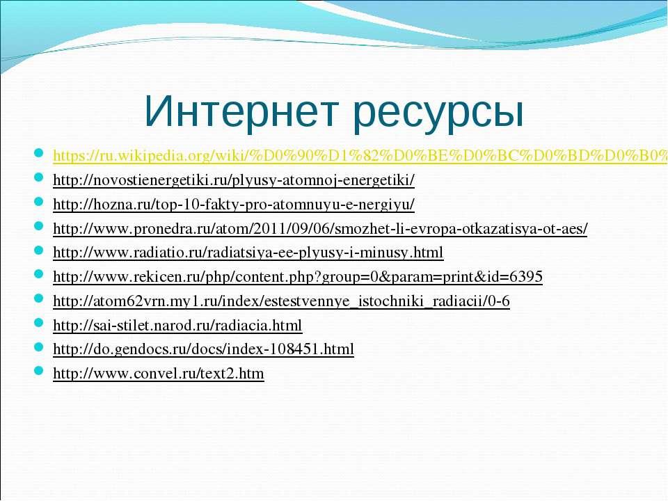 Интернет ресурсы https://ru.wikipedia.org/wiki/%D0%90%D1%82%D0%BE%D0%BC%D0%BD...