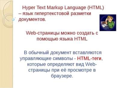 Hyper Text Markup Language (HTML) – язык гипертекстовой разметки документов. ...