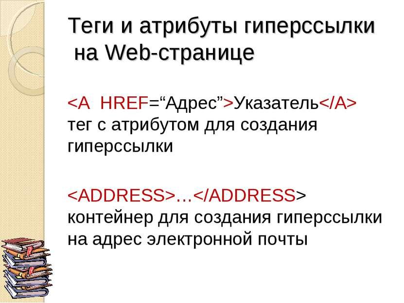 Теги и атрибуты гиперссылки на Web-странице Указатель тег с атрибутом для соз...