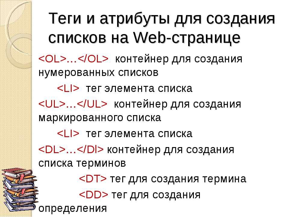 Теги и атрибуты для создания списков на Web-странице … контейнер для создания...