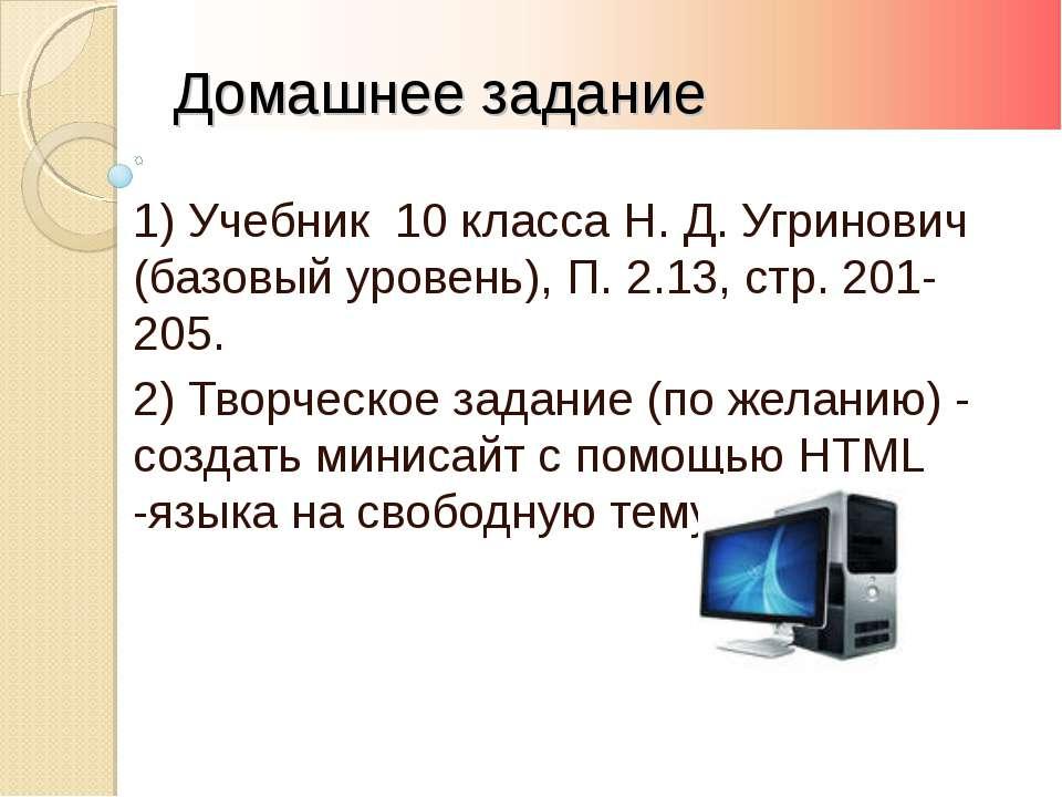 1) Учебник 10 класса Н. Д. Угринович (базовый уровень), П. 2.13, стр. 201-205...