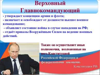 Верховный Главнокомандующий Также он осуществляет иные полномочия, возложенны...