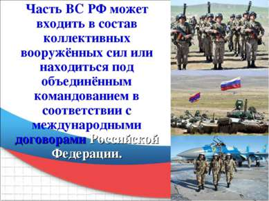 Часть ВС РФ может входить в состав коллективных вооружённых сил или находитьс...