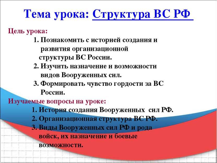 Тема урока: Структура ВС РФ Цель урока: 1. Познакомить с историей создания и ...