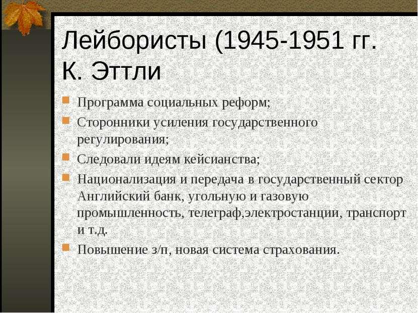 Лейбористы (1945-1951 гг. К. Эттли Программа социальных реформ; Сторонники ус...