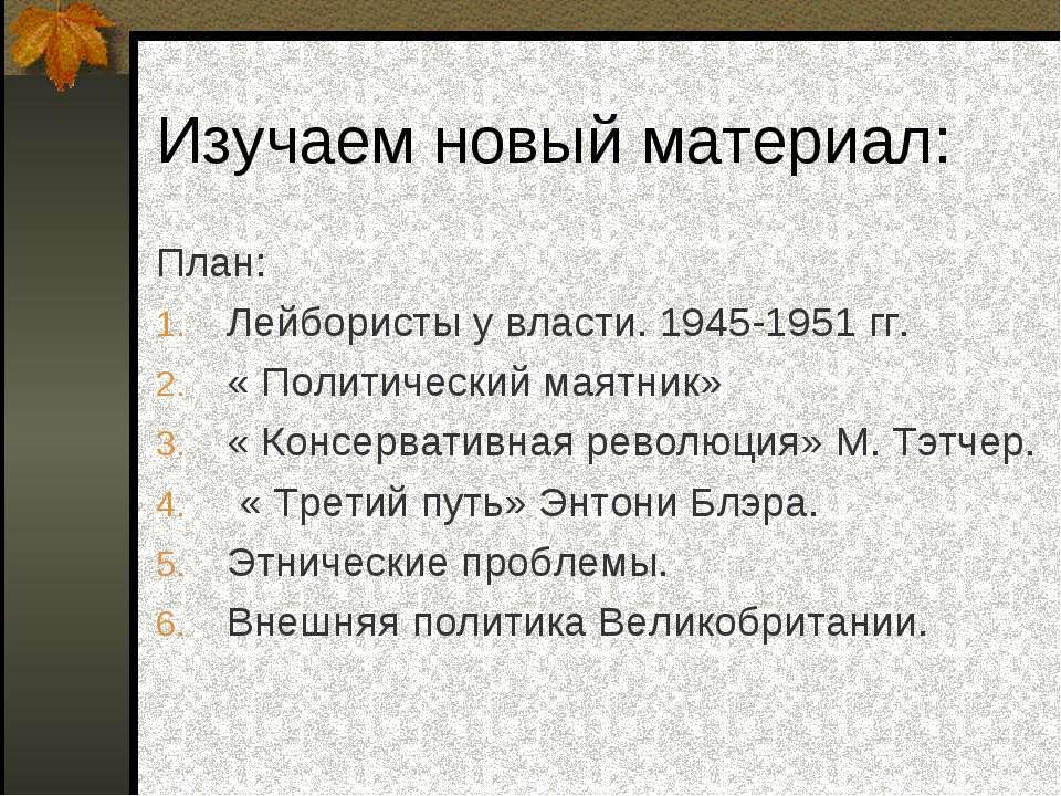 Изучаем новый материал: План: Лейбористы у власти. 1945-1951 гг. « Политическ...