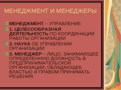МЕНЕДЖМЕНТ И МЕНЕДЖЕРЫ МЕНЕДЖМЕНТ – УПРАВЛЕНИЕ 1. ЦЕЛЕСООБРАЗНАЯ ДЕЯТЕЛЬНОСТЬ...