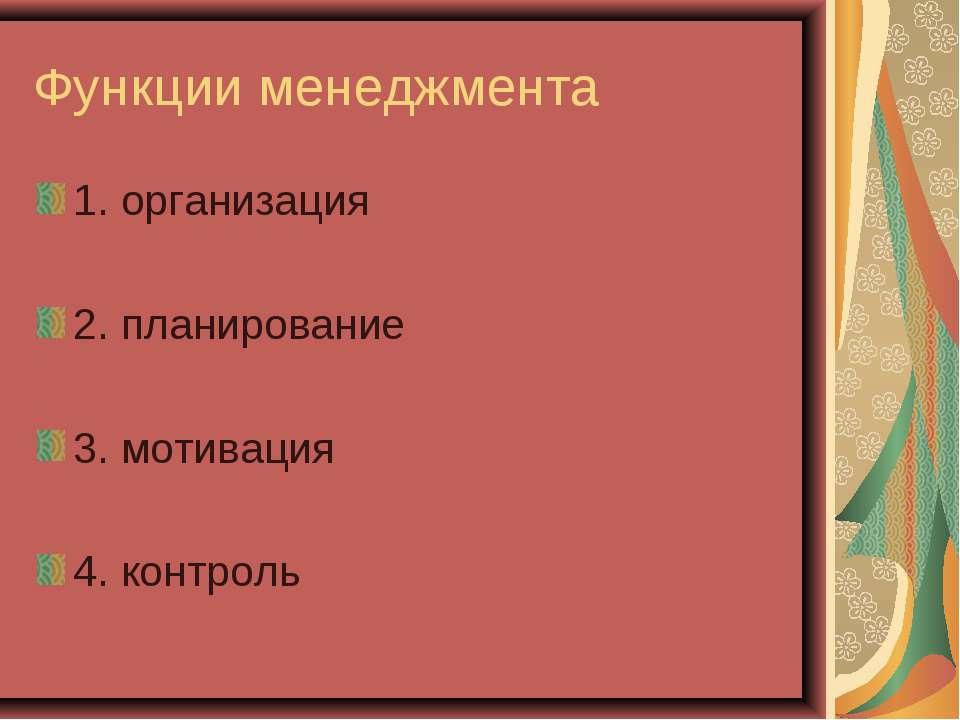 Функции менеджмента 1. организация 2. планирование 3. мотивация 4. контроль