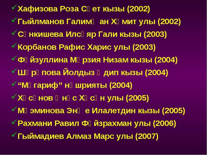 Хафизова Роза Сәет кызы (2002) Гыйлманов Галимҗан Хәмит улы (2002) Сөнкишева ...
