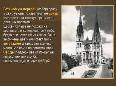 Готическую церковь (собор) сразу можно узнать по стрельчатым аркам (заостренн...