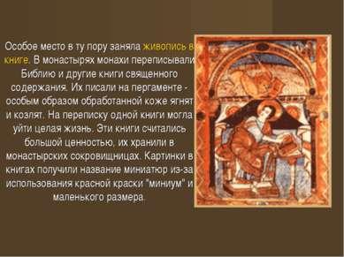 Особое место в ту пору заняла живопись в книге. В монастырях монахи переписыв...