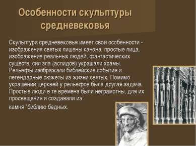 Особенности скульптуры средневековья Скульптура средневековья имеет свои особ...