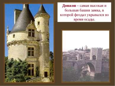 Донжон – самая высокая и большая башня замка, в которой феодал укрывался во в...