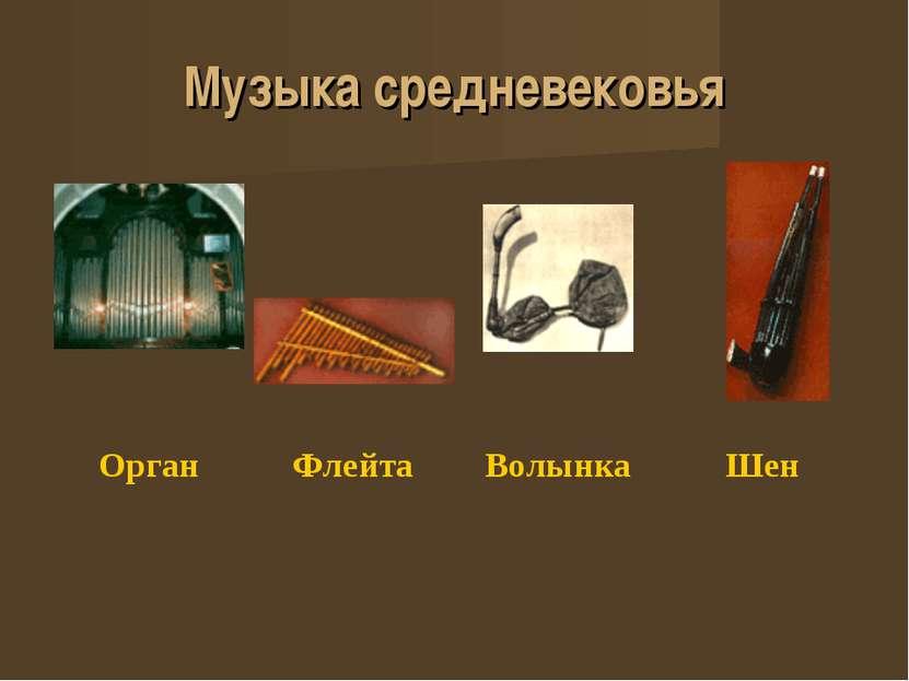 Музыка средневековья Орган Флейта Волынка Шен