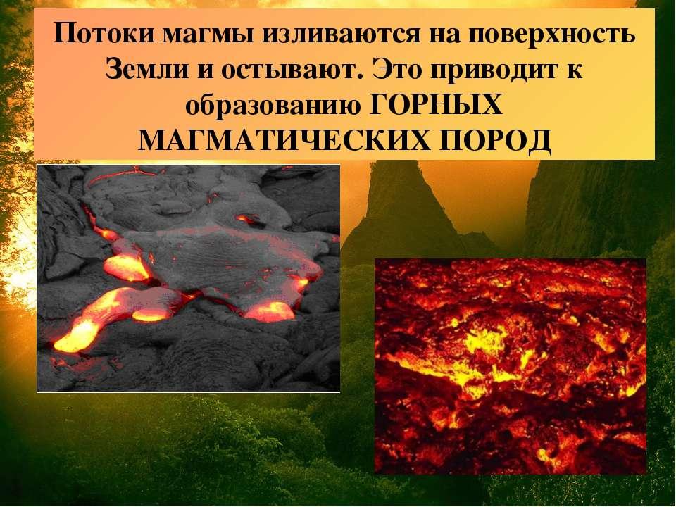 Потоки магмы изливаются на поверхность Земли и остывают. Это приводит к образ...