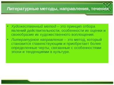 Литературные методы, направления, течения Художественный метод – это принцип ...