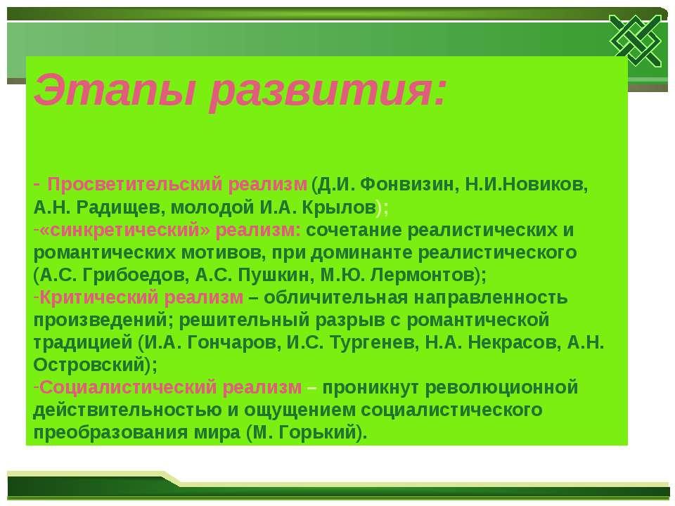 Этапы развития: - Просветительский реализм (Д.И. Фонвизин, Н.И.Новиков, А.Н. ...