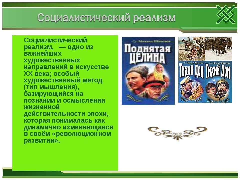Социалистический реализм, — одно из важнейших художественных направлений в ис...
