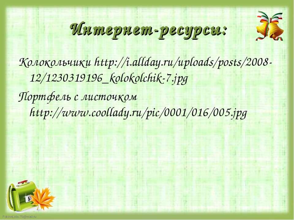 Колокольчики http://i.allday.ru/uploads/posts/2008-12/1230319196_kolokolchik-...