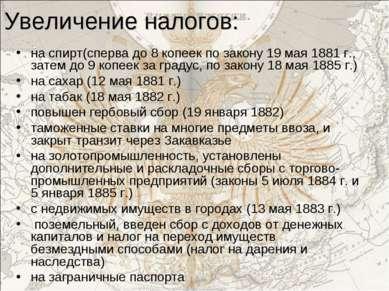 Увеличение налогов: на спирт(сперва до 8 копеек по закону 19 мая 1881 г., зат...