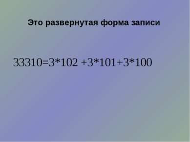Это развернутая форма записи 33310=3*102 +3*101+3*100