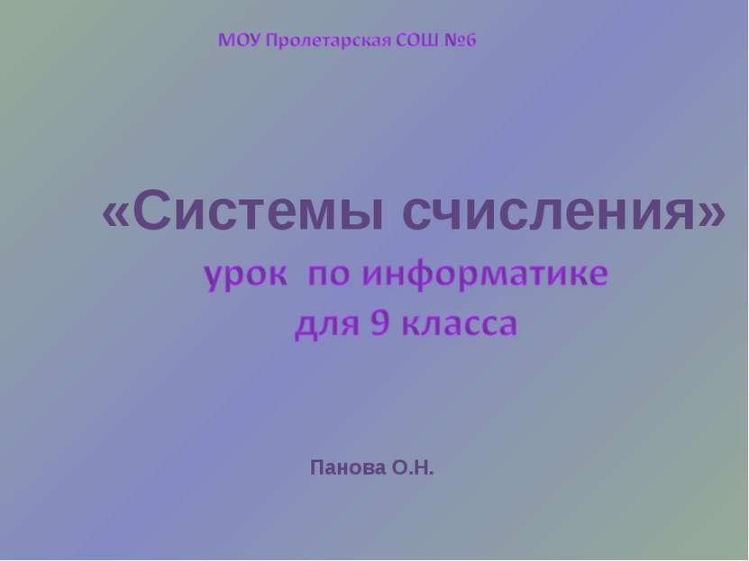 «Системы счисления» Панова О.Н.