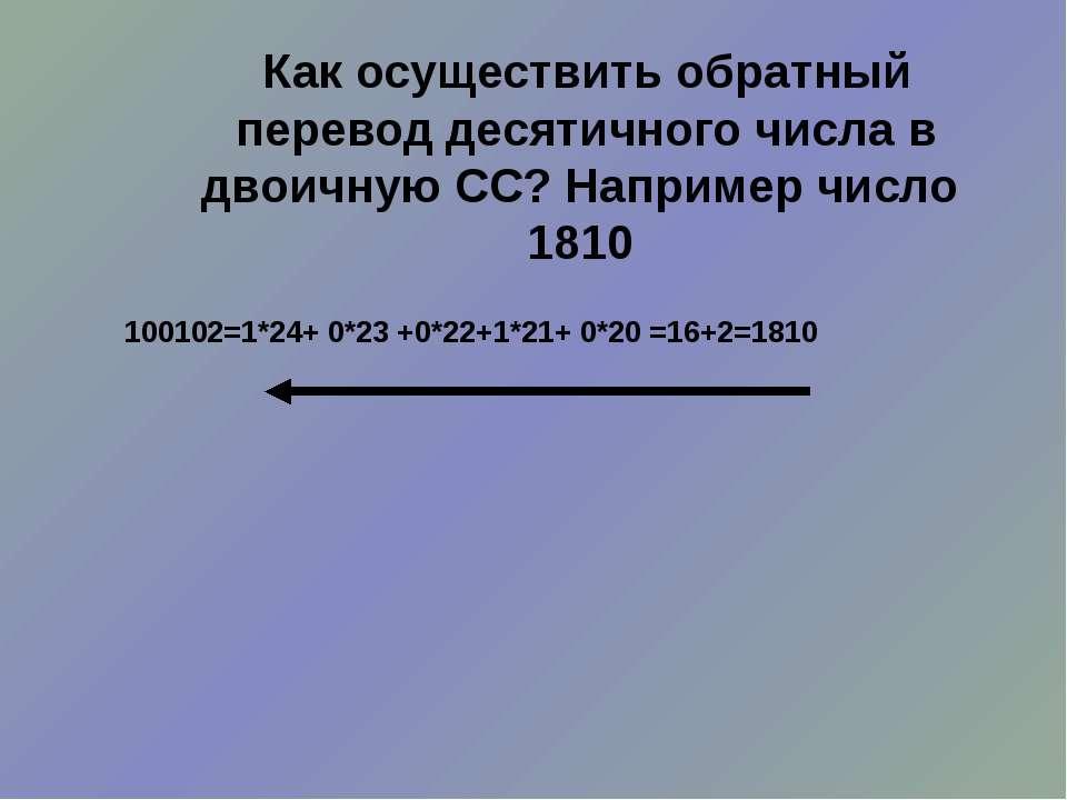 Как осуществить обратный перевод десятичного числа в двоичную СС? Например чи...