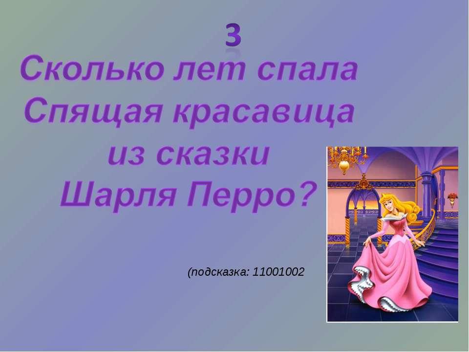 (подсказка: 11001002