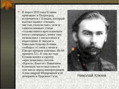 В марте 1915 года Есенин приезжает в Петроград, встречается с Блоком, который...