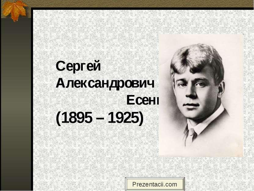 Сергей Александрович Есенин (1895 – 1925) Prezentacii.com