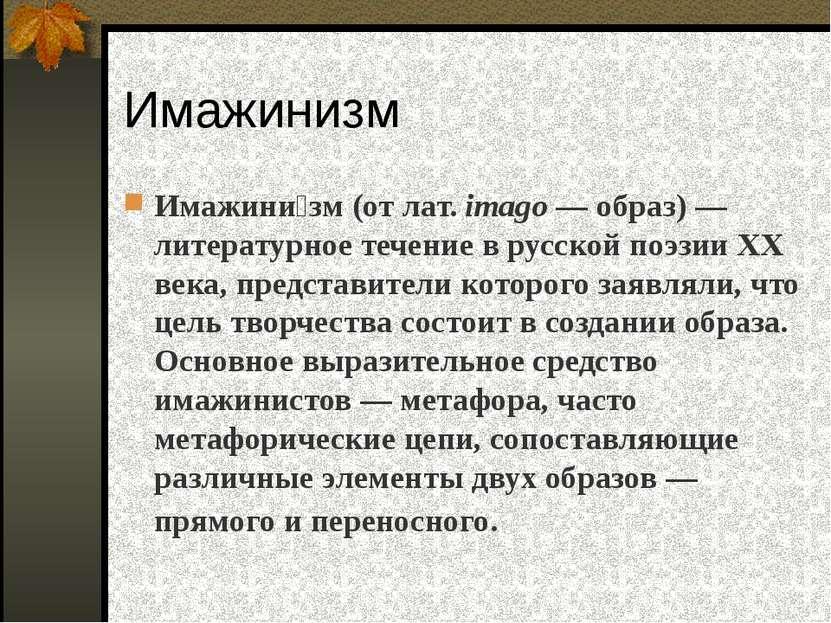 Имажинизм Имажини зм (от лат. imagо— образ)— литературное течение в русской...