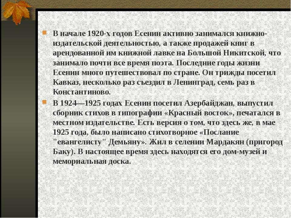В начале 1920-х годов Есенин активно занимался книжно-издательской деятельнос...