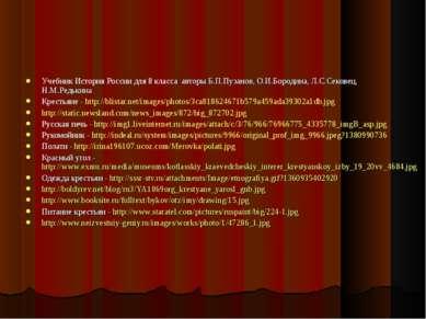 Учебник История России для 8 класса авторы Б.П.Пузанов, О.И.Бородина, Л.С.Сек...